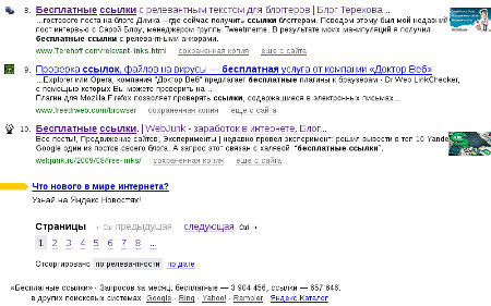 yandex-free-links